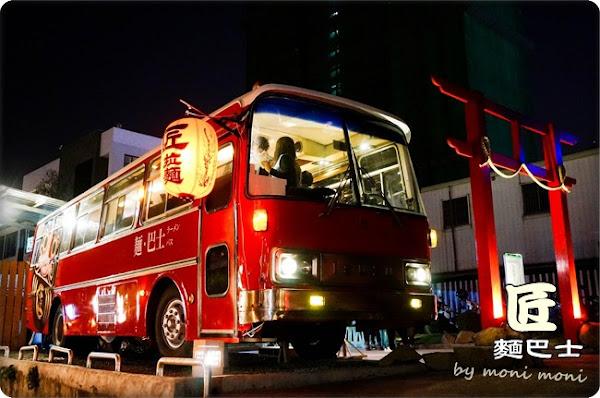 高雄拉麵 匠 麵巴士✿坐公車吃拉麵✿日本鳥居出現!!驚~ (愛河之星旁♥)