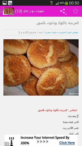 【免費個人化App】حلويات مغربية | Halawiyat-APP點子