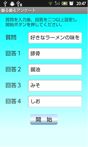 【免費娛樂App】搖搖詢問調查-APP點子