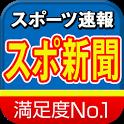 速報スポーツ新聞~イチバン人気のスポーツニュースアプリ~ icon