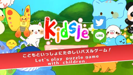 幼児/子供向け無料知育ゲーム - kidsle