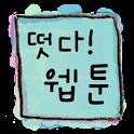 떳다! 웹툰 logo