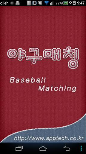 야구매칭 - 사회인 야구단 경기 손쉬운 매칭 앱