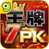 王牌7PK gametower