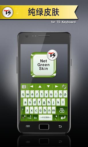 纯绿 for TS 键盘