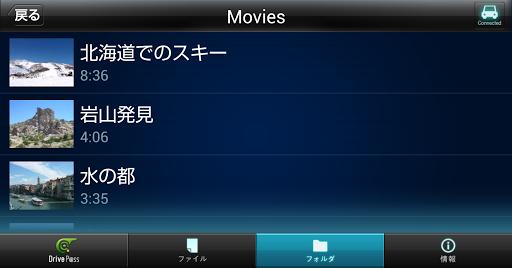 玩免費遊戲APP|下載Video Player for  Drive P@ss app不用錢|硬是要APP