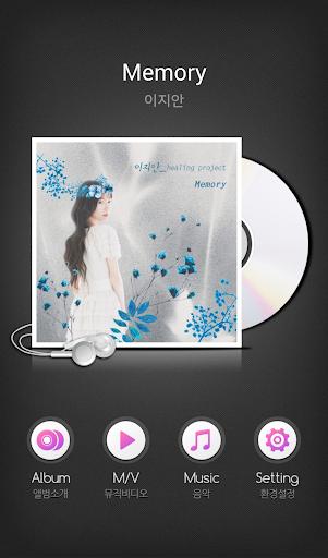 [벨 mp3]이지안 - Memory