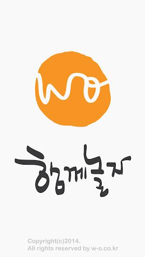 WO 더블오 함께놀자 행사 페스티벌 이벤트 정보