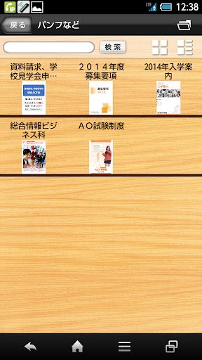 玩免費教育APP|下載東北電子 スクールアプリ app不用錢|硬是要APP