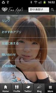 野中美智子公式ファンアプリ - screenshot thumbnail