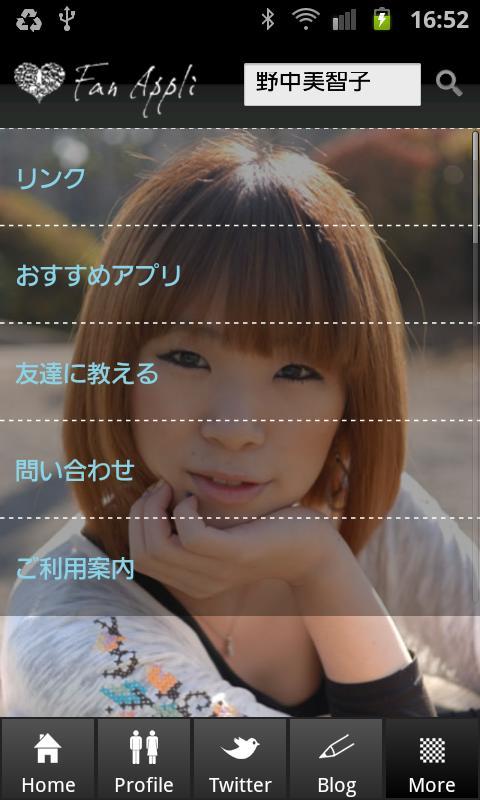 野中美智子公式ファンアプリ - screenshot