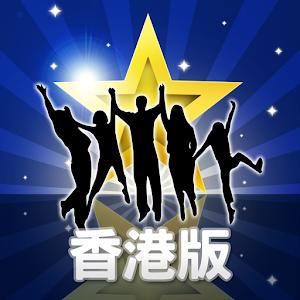 123猜猜片™ (香港版) – 即時免費下載! for PC and MAC