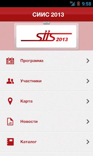 СИИС 2013