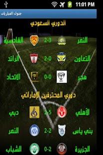 جدول المباريات اليومي- screenshot thumbnail