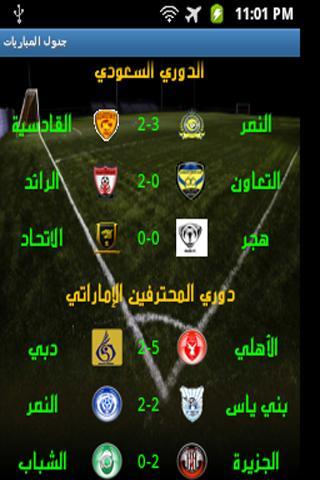 جدول المباريات اليومي- screenshot