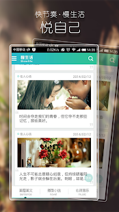 紀錄生活app - 首頁