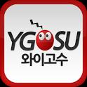 와이고수 icon