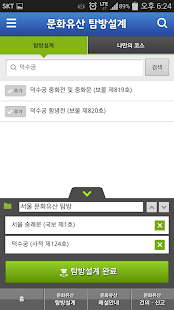 나만의 문화유산 해설사- screenshot thumbnail