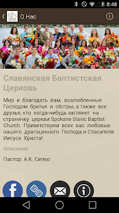 Slavic Baptist Church- screenshot thumbnail