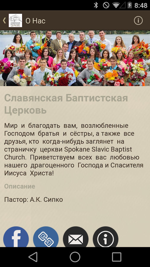 Slavic Baptist Church- screenshot