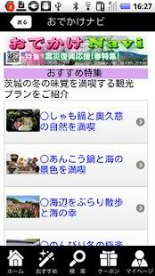 おでかけナビ- screenshot thumbnail