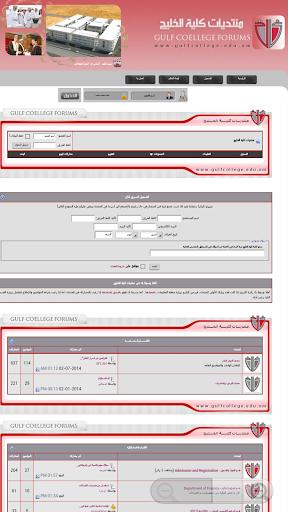 منتديات كلية الخليج