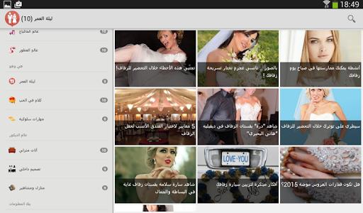 Arab Women مجلتي