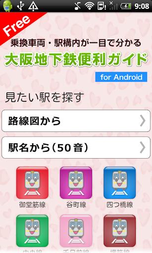 大阪地下鉄便利ガイド 無料