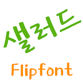 MDSalad ™ Korean Flipfont