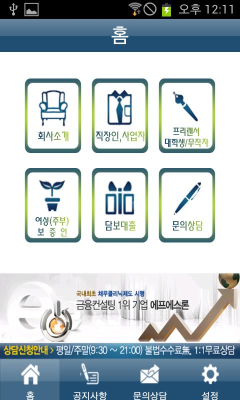 무료재무설계 - screenshot