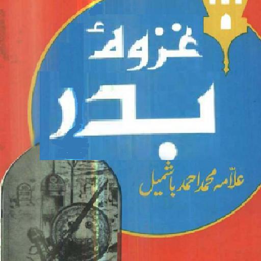 Ghazwa-e-Badar LOGO-APP點子