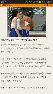 서울신문 동영상뉴스 - screenshot thumbnail
