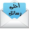 Best Messages - أحلى رسائل icon