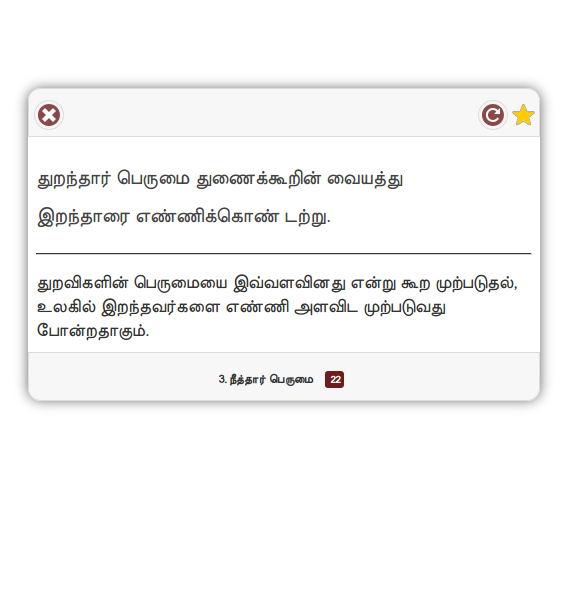 Kural Suvadi- screenshot