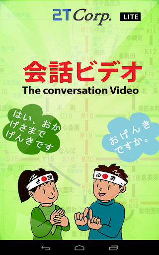 Conversation Video-Lite 会話ビデオ