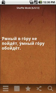 Russian Proverbs - screenshot thumbnail