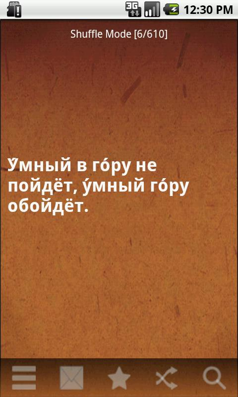 Russian Proverbs - screenshot