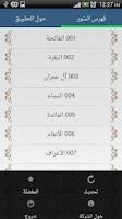 Screenshot of الدوكالي - القرآن الكريم