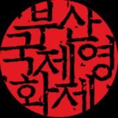 16th Busan International Film