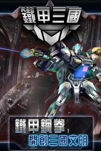 鐵甲三國Online-中文免費三國志策略模擬戰爭大型網絡遊戲