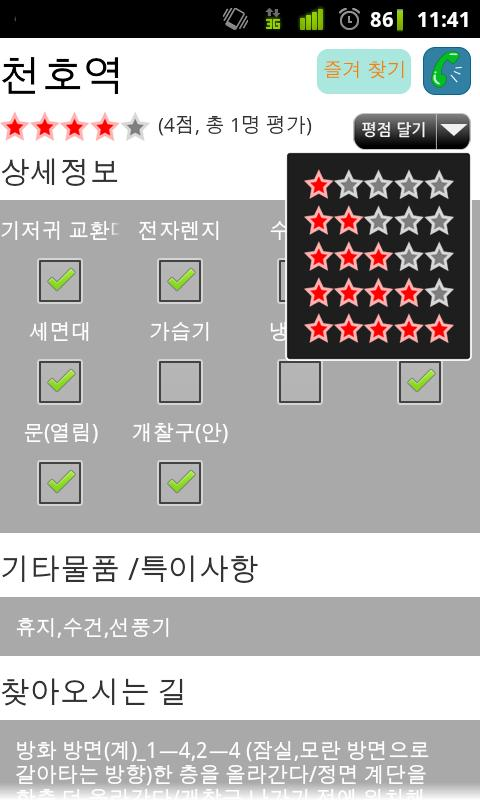 Download the 아기사랑방 Android Apps On NoneSearch.com