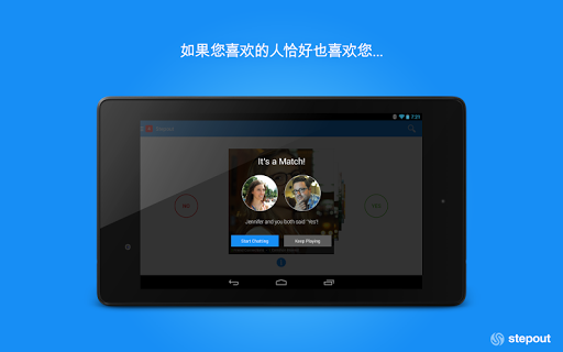 玩社交App|Netlog免費|APP試玩