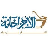 Al-Agzakhana