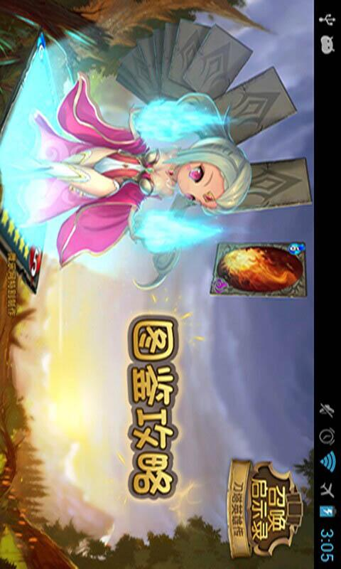 召唤启示录图鉴攻略- screenshot