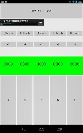 【免費工具App】カウント君一号-APP點子