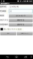 Screenshot of 食材管理