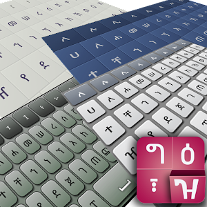 Amharic keyboard - fynGeez APK for Blackberry | Download Android APK ...