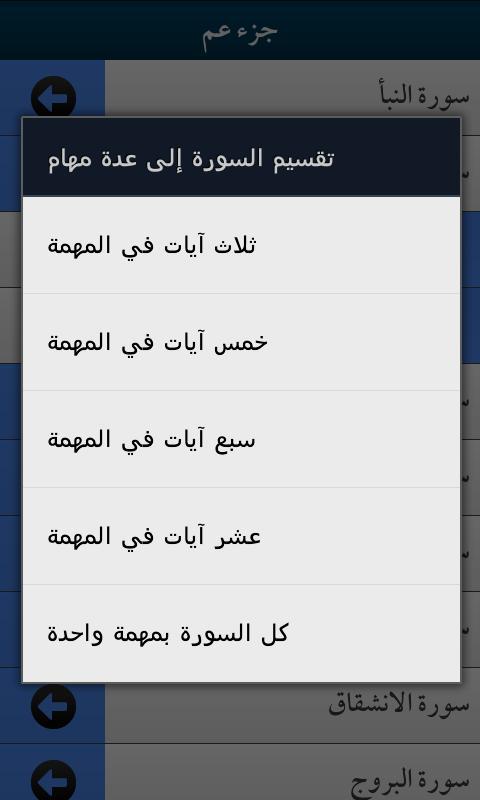 تحفيظ القرآن الكريم للأطفال-عم- screenshot