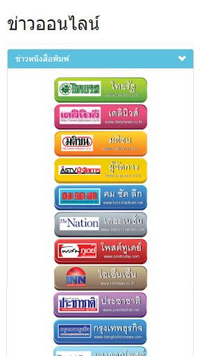 Thai News : ข่าว หนังสือพิมพ์