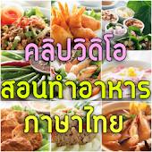 Thai Cooking (คลิป สอนทำอาหาร)